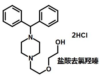 盐酸去氯羟嗪的结构式