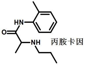 丙胺卡因结构式