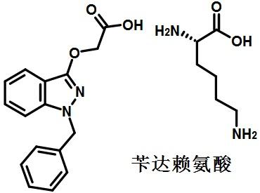 苄达赖氨酸的结构式