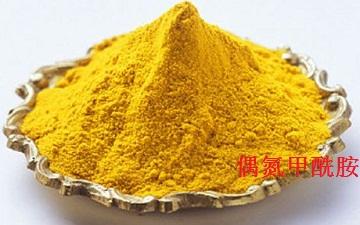 偶氮甲酰胺粉末