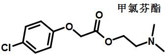 甲氯芬酯的结构式