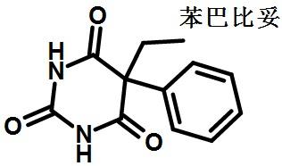 苯巴比妥的结构式