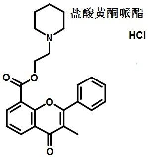 盐酸黄酮哌酯的结构式