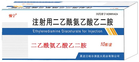 注射用二乙酰氨乙酸乙二胺
