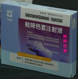 鲑降钙素注射液