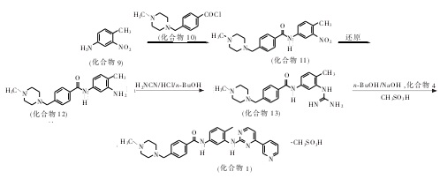 合成甲磺酸伊马替尼的反应式4