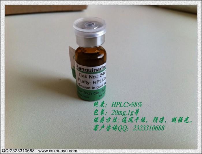 金合欢素对照品_金合欢素对照品价格_中药对照提取物