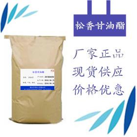 食品级松香甘油酯生产厂家
