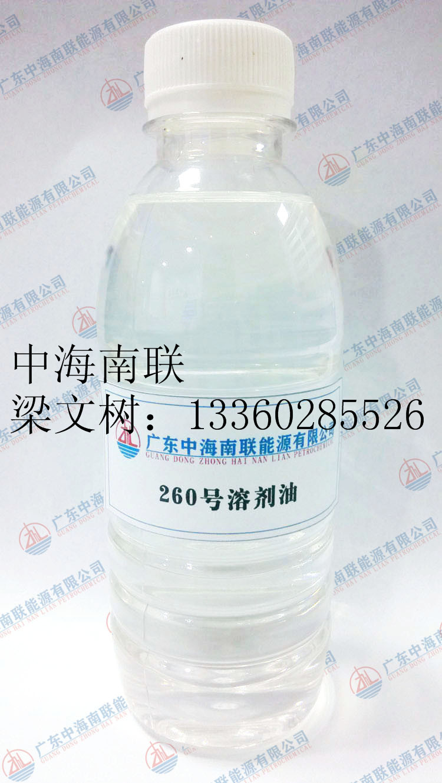 260号溶剂油又称磺化煤油的用途
