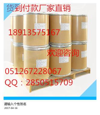 2-巯基乙醇原料厂家18913575167