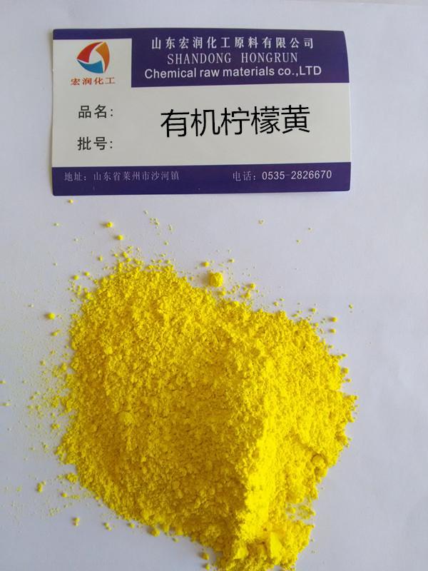 1151有机柠檬黄