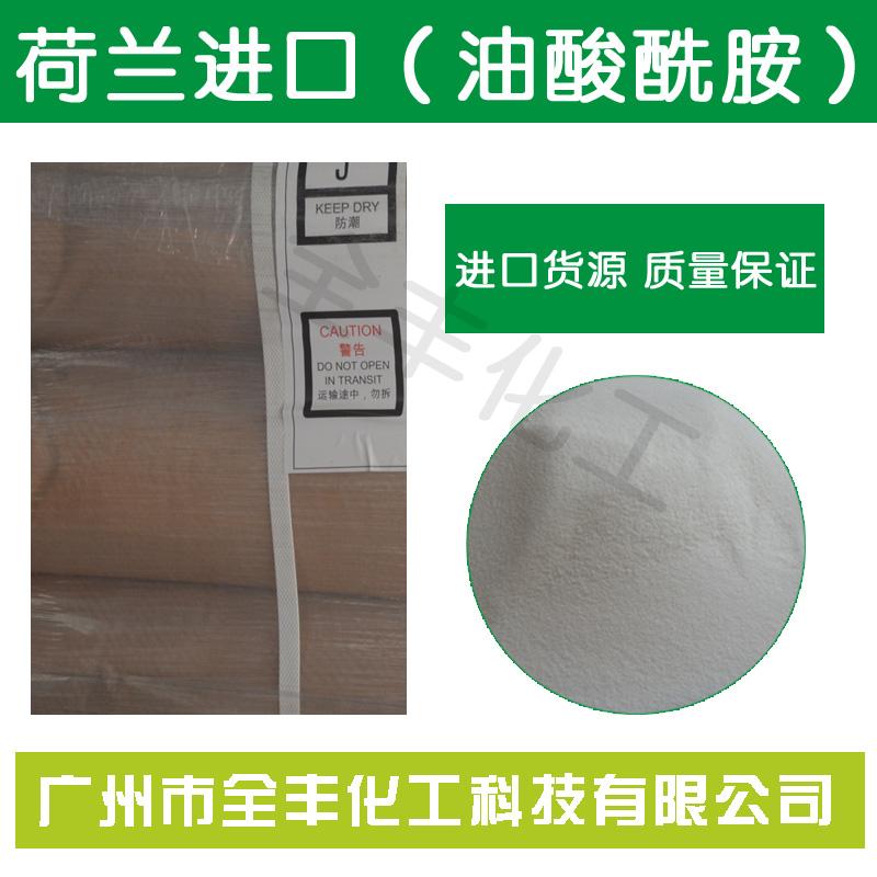 广州出售荷兰进口油酸酰胺薄膜开口剂塑料抗粘连剂