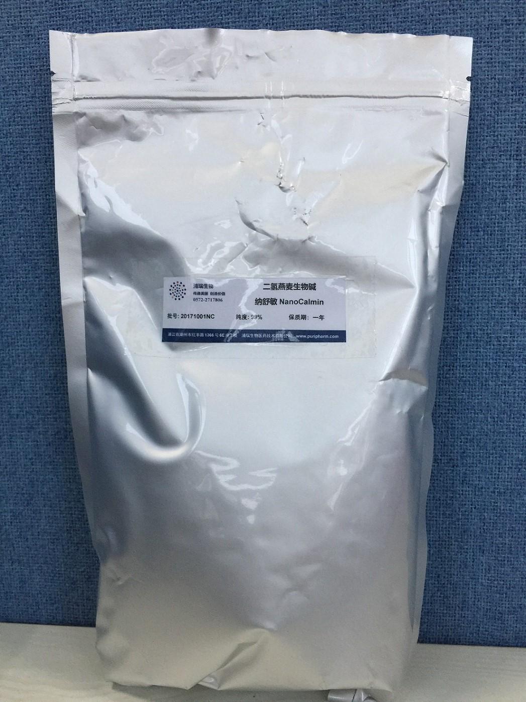 化妆品原料—羟苯基丙酰胺苯甲酸