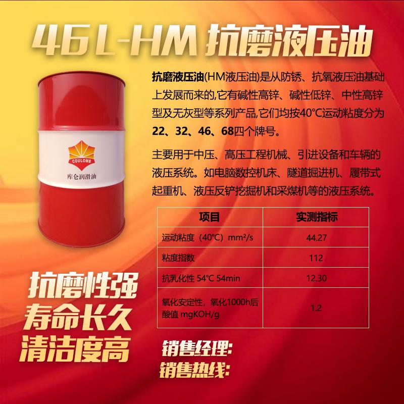 抗磨液压油|46号抗磨液压油价格|库伦46号抗磨液压油中海南联库伦液压油