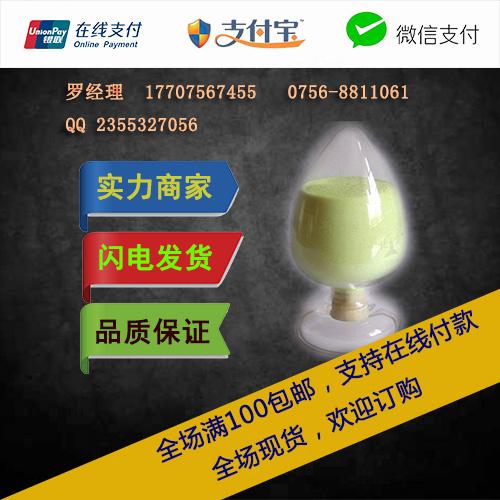 氯羟柳胺原料厂家丨17707567455