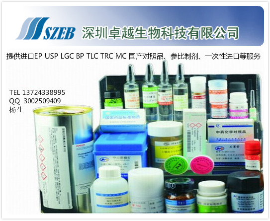 利格列汀杂质   Trajenta Impurity