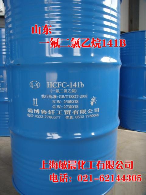 一氟二氯乙烷141B