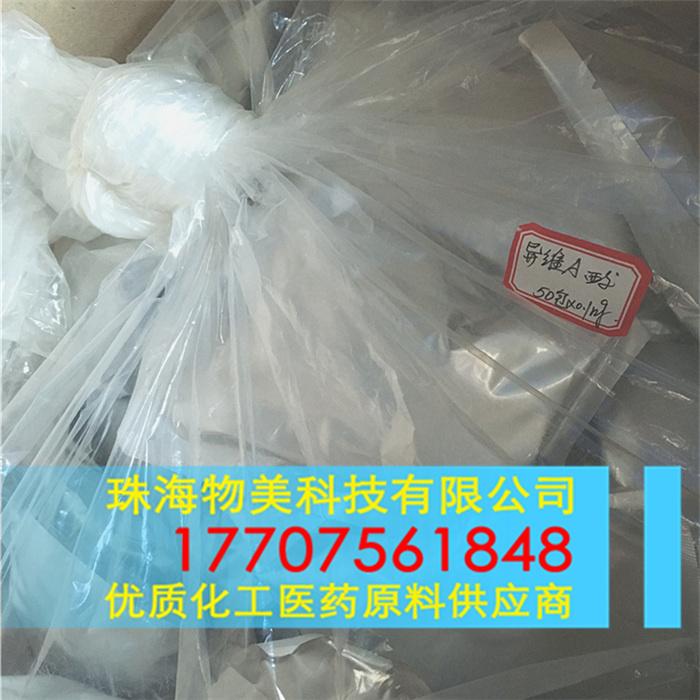 磷霉素钠原料药现货供应