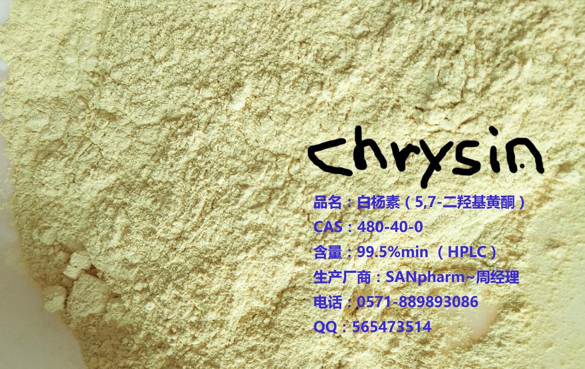 白杨素Chyrsin 99.5% CAS:480-40-0(5,7-二羟基黄酮|柯因|异氧黄酮)