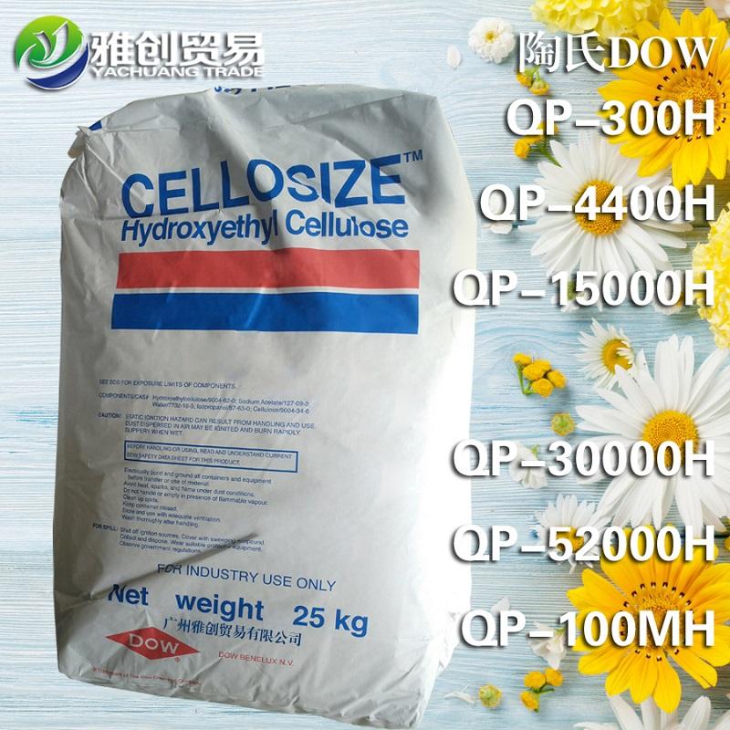 厂家直销  陶氏 纤维素 羟乙基纤维素 增稠剂QP-52000H