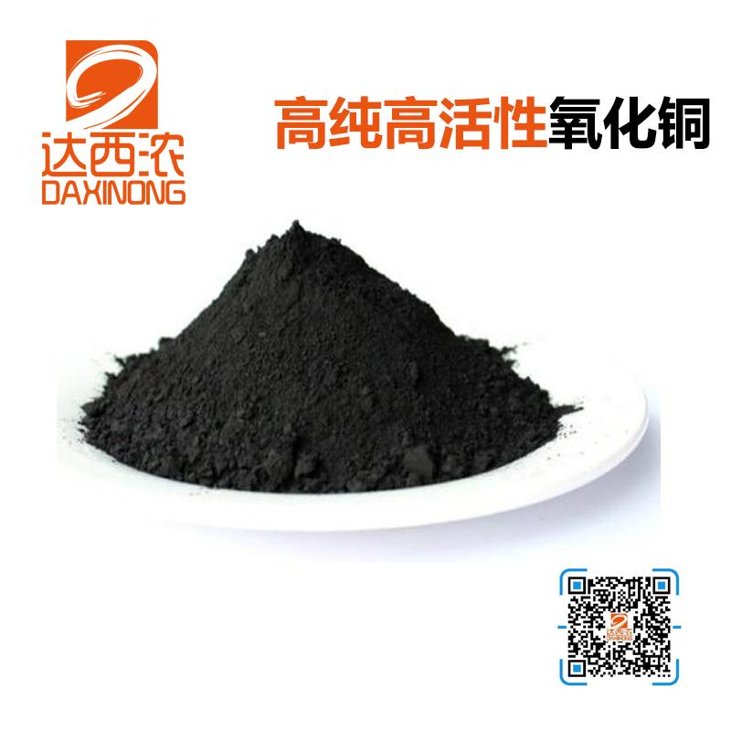 球形纳米氧化铜(20nm、30nm、50nm)、片状纳米氧化铜