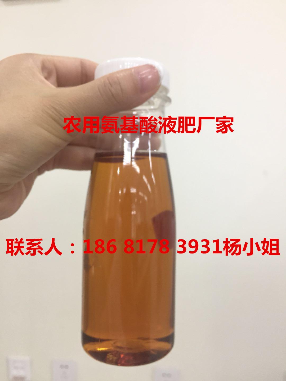 多元素氨基酸螯合液体肥料  符合氨基酸水溶肥国家标准 氨基酸配方肥