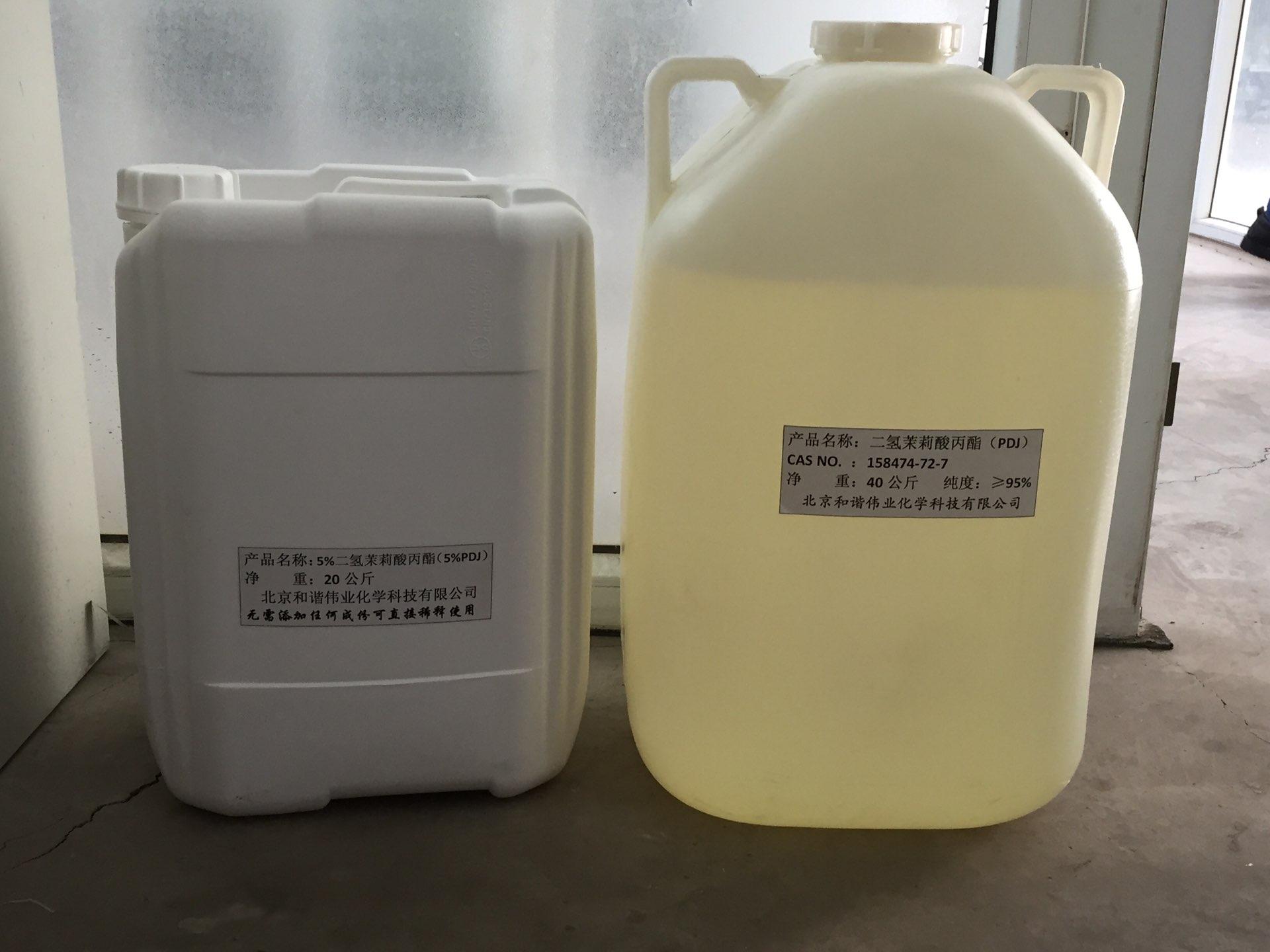 二氢茉莉酸丙酯(PDJ)